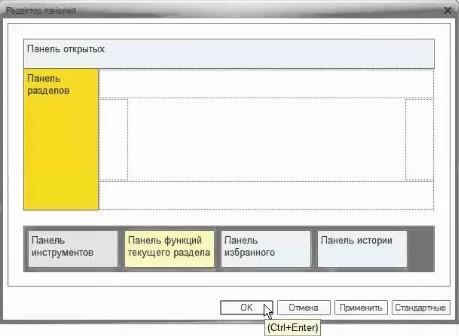 Как настроить интерфейс в ЗУП 3.1 аналогично БУХ 3.0