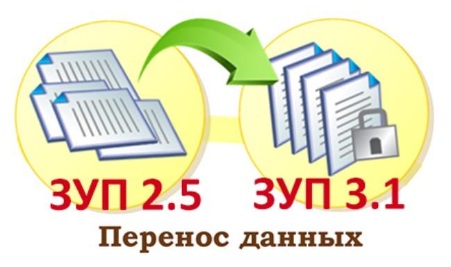 Перенос данных из ЗУП 2.5 в ЗУП 3.1