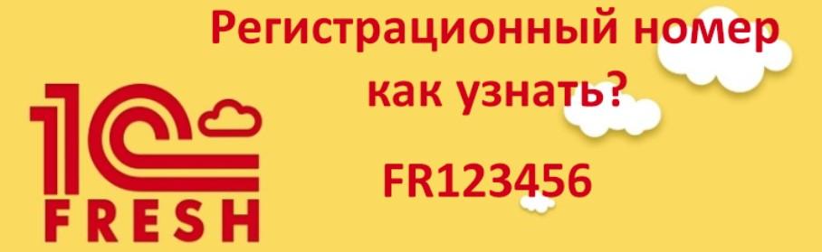 Как узнать свой регистрационный номер в сервисе «1С Фреш»?