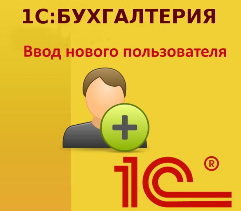 Ввод нового пользователя в 1С:Бухгалтерия 8