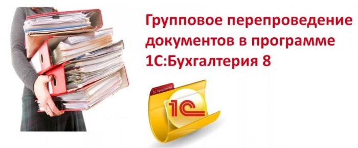 Групповое перепроведение документов в 1С:Бухгалтерия 8
