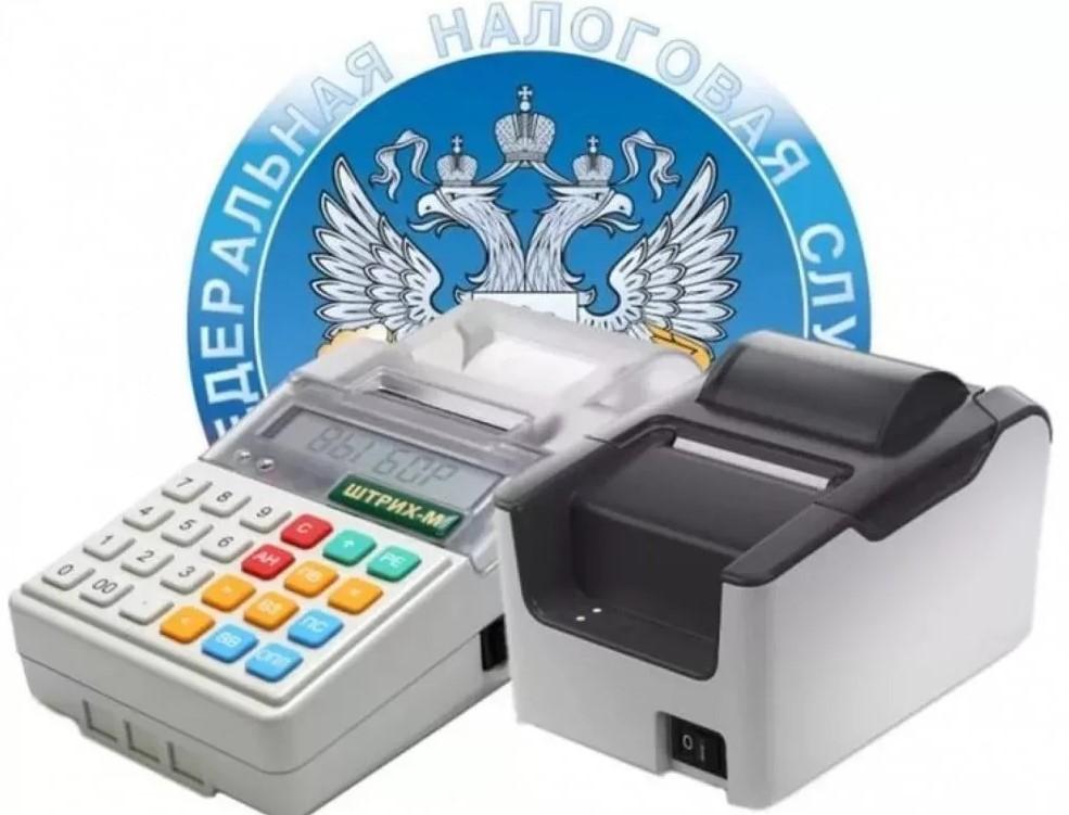 Фискализация ККТ в ФНС
