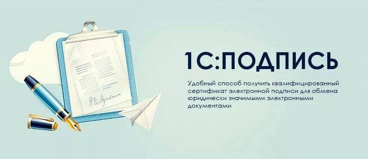 Как получить сертификат электронной подписи с помощью 1С:Подпись