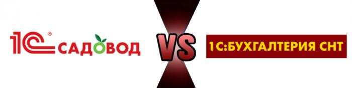 Сравнение программ «1С:Бухгалтерия СНТ» и «1С:Садовод»