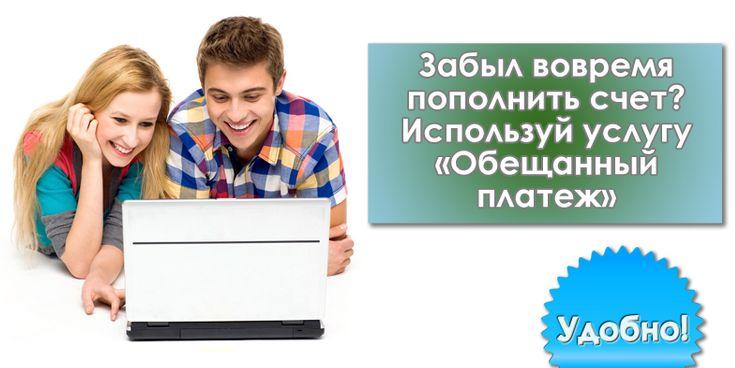 """""""Обещанный платеж"""" в сервисе 1С:Фреш"""