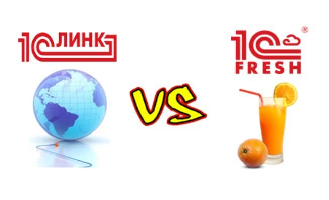 Сравнение сервисов 1С:Фреш и 1С:Линк